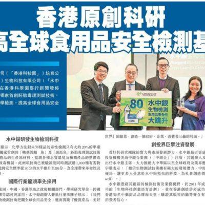 水中银香港科学园联合新闻稿发布会