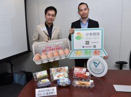雞蛋「綠魚」安全購買榜單 新聞發佈會